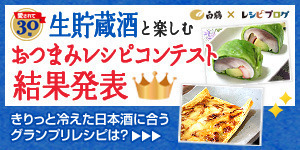 「上撰 白鶴 生貯蔵酒」と楽しむおつまみレシピコンテスト結果発表