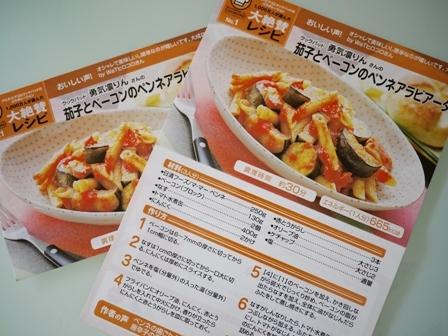 $勇気凛りんオフィシャルブログ「勇気凛りん料理とお菓子 rinrepi☆」Powered by Ameba