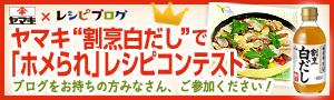 """ヤマキ""""割烹白だし""""で「ホメられ」レシピコンテスト"""