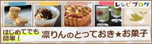 とっておき★お菓子