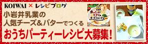 小岩井乳業の人気チーズ&バターでつくるおうちパーティーレシピ
