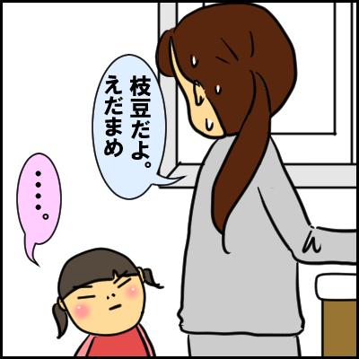 mame6