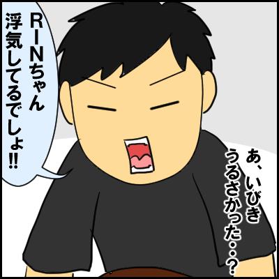 uwaki3