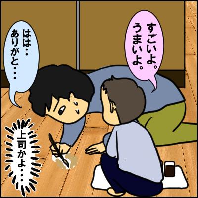 syokunin10