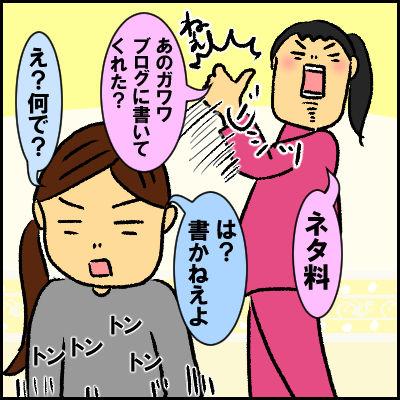 gawawa1