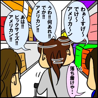 kosutoko3