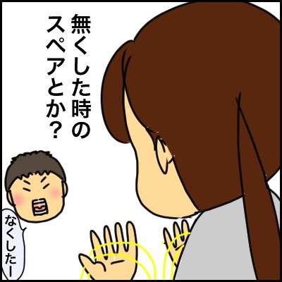 035574D5-7B99-4C5B-90A7-A134B4C71A09