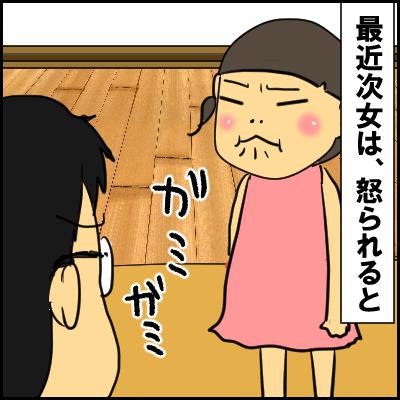 gyaku1