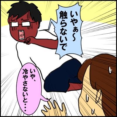 hiyake9