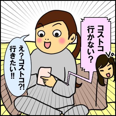 kosutoko1
