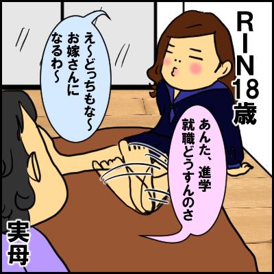 mirai6