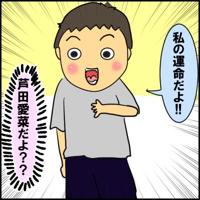 unmei4