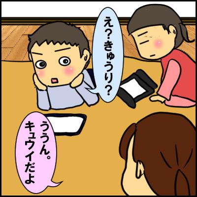 kyui2