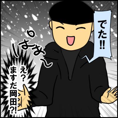 umaru11