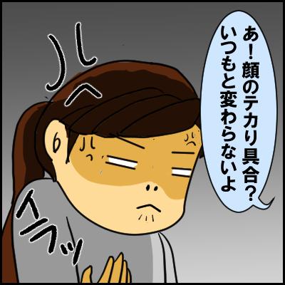 maegami8