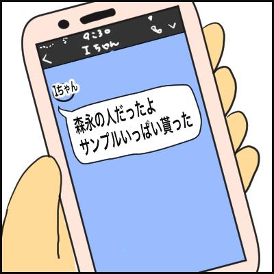 2E668D0E-345F-421D-BF76-E88700CEBABF