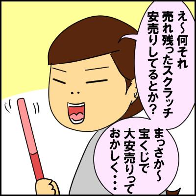 takara4