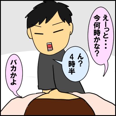 uwaki5