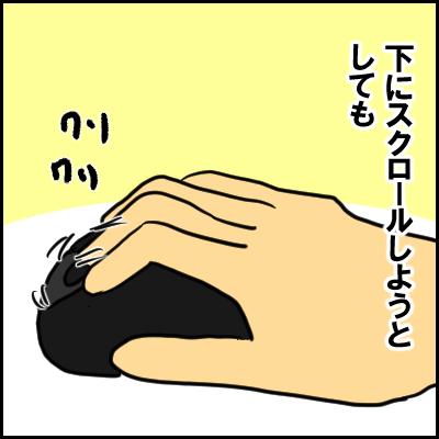 mausu4