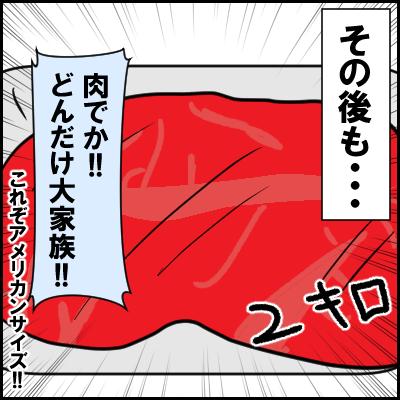 kosutoko9