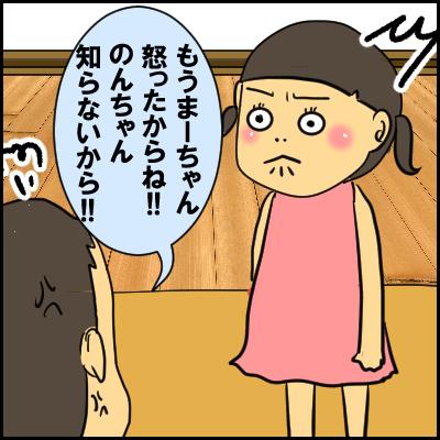 gyaku8