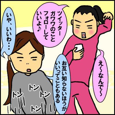 gawawa4