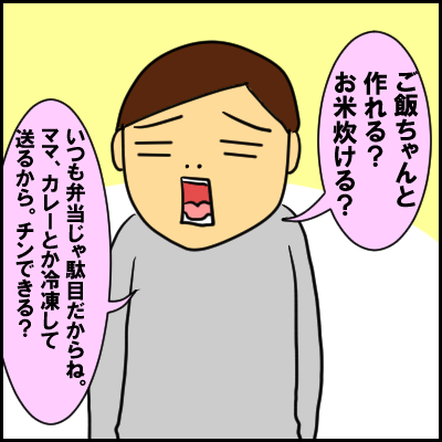 sinpai1