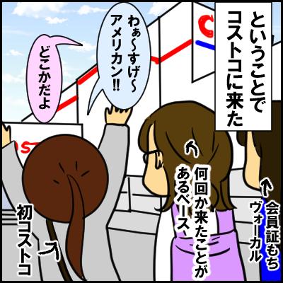 kosutoko2