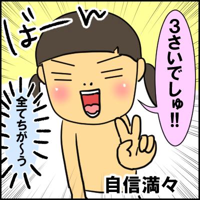 3sai8
