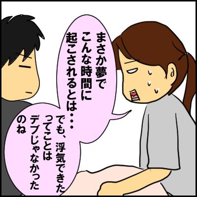 uwaki8