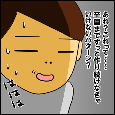 bentou4