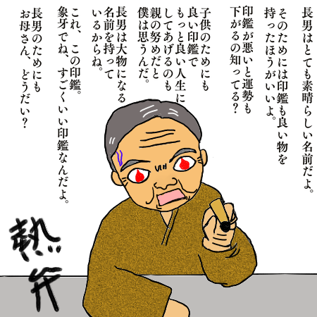 seimei4