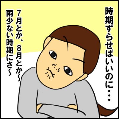 undou6