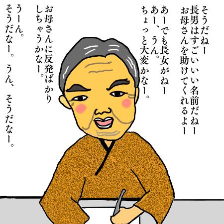 seimei1