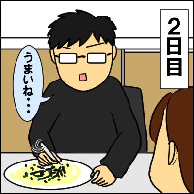 nattou11