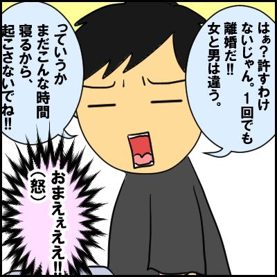 uwaki11