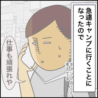 3619E063-FFF2-4145-9E05-E7E20BD13EC1