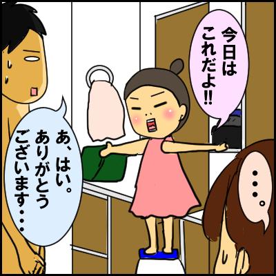 osekkai11