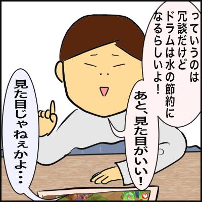 E67F5B8D-5F09-4B13-9B69-6C5643D4956B