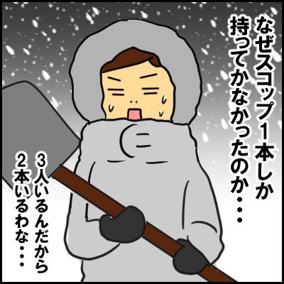 umaru4