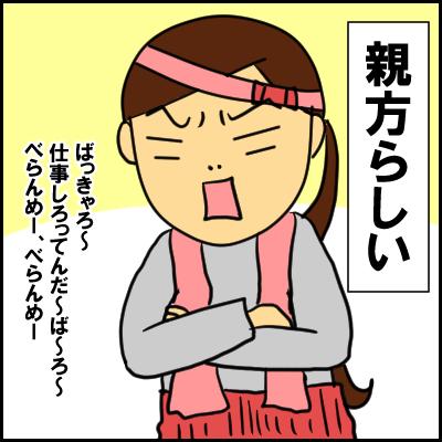 oyakata5