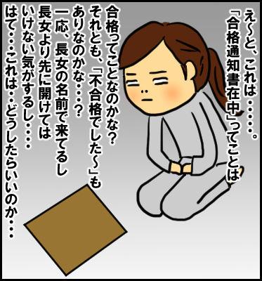 goukaku3