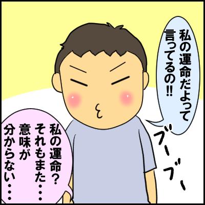 unmei6