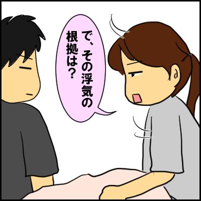 uwaki6