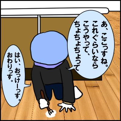 syokunin3