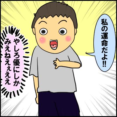 unmei8