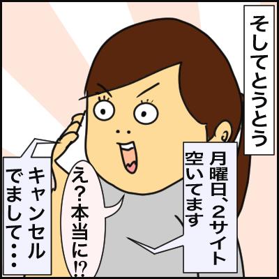 F0D15D5D-96B9-4D11-9077-65FC9F073353