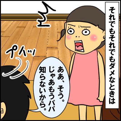 gyaku5
