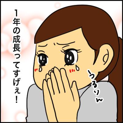 D9285953-B9BF-4E5A-9DA1-39D886C8AE2C