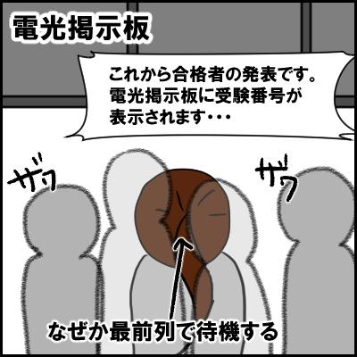 menkyo5